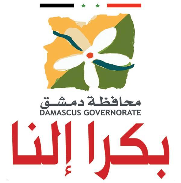 محافظة دمشق والاتحاد الرياضي العام يكرّمان مدربي الرياضة في مشروع (بكرا إلنا)