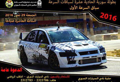 نادي السيارات يفتح باب التسجيل للمرحلة الحادية عشرة من بطولة سورية لسباقات السرعة