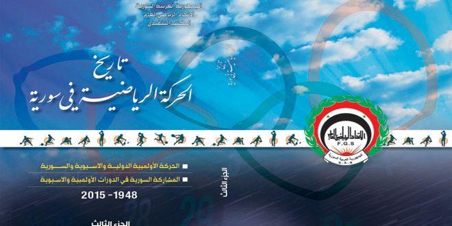 الاتحاد الرياضي العام يصدر الجزء الثالث من سلسلة تاريخ الحركة الرياضية في سورية