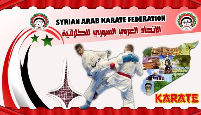 مشاركة واسعة في بطولة حمص للكاراتيه للفئات العمرية