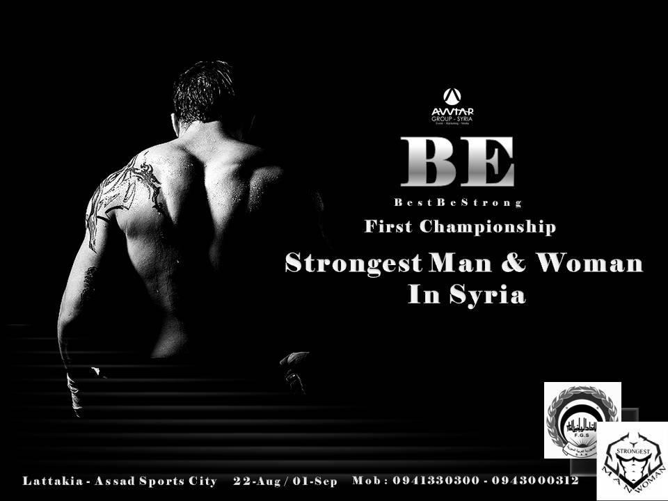 تتضمن بطولة (مكاسرة) لجرحى الجيش .. إعلان النظام الفني لمنافسات بطولة أقوى رجل وأقوى امرأة في سورية